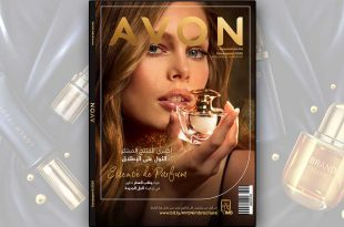 Catalogue Avon Juin 2020