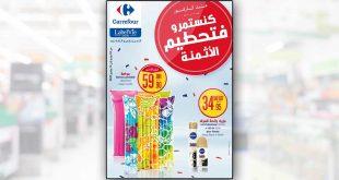 Catalogue Carrefour Maroc Du 24 Juin Au 14 Juillet 2020