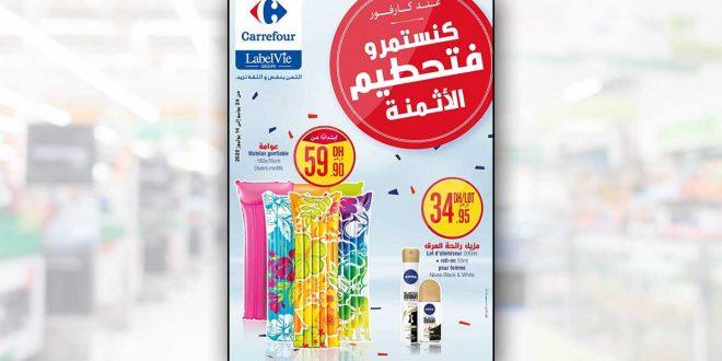 Catalogue Carrefour Maroc Été à prix cassés