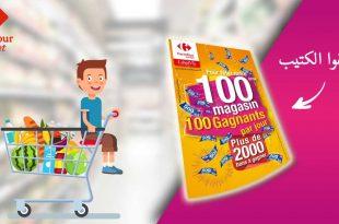 Catalogue Carrefour Market Maroc en ligne du 24 Septembre au 15 Octobre 2020