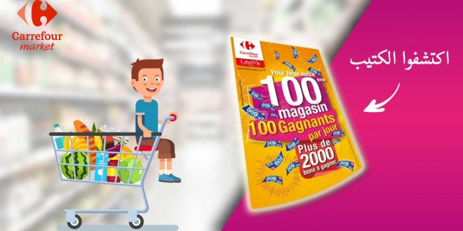 Catalogue Carrefour Market 100 Magasins