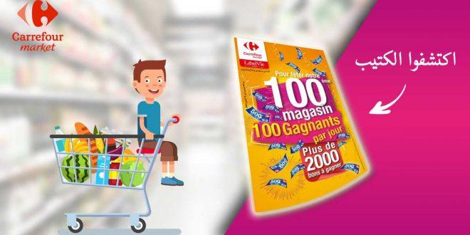 Catalogue Carrefour Market 100 Magasins